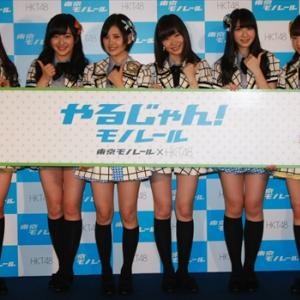 センター3名も出演!東京モノレール×HKT48『やるじゃん!モノレール』新TVCM発表会