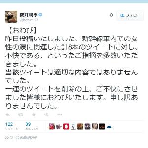 朝日新聞記者が新幹線車内で泣く女性を撮影し愚痴ツイート 削除し謝罪も炎上中