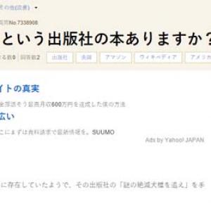 『Wikipedia』日本語版で突然浮上した謎の出版社『央端社』の刊行物出典問題