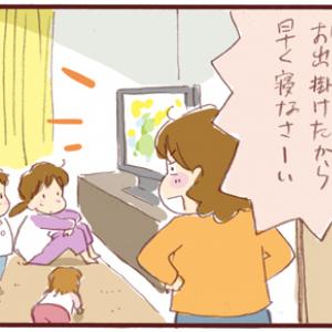 週末連載漫画「うらららら!」~お出かけの前日