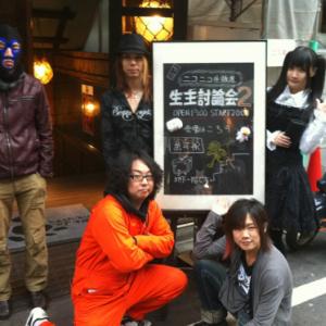 本日20時より恵比寿でニコニコ動画『生主討論会2』開催