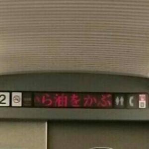 【続報】新幹線放火容疑者「油をかぶったお客様」の容疑者判明、運転士の冷静な判断を賞賛するネットの声