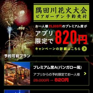 隅田川花火大会をビアガーデンでゆったり見れる!? 『Yahoo!予約 飲食店』がアプリ限定820円席用意