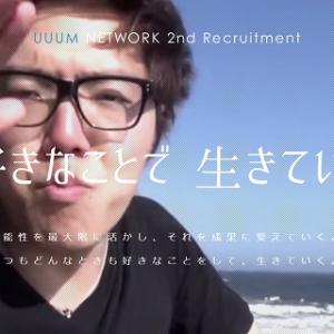 ゲーム実況コンテンツ制作者に朗報!? HIKAKIN・佐々木あさひ所属の『UUUM』が『ガジェ通』と提携発表
