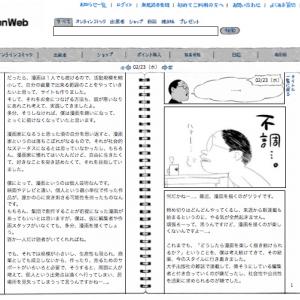 漫画家・佐藤秀峰日記「不調……」