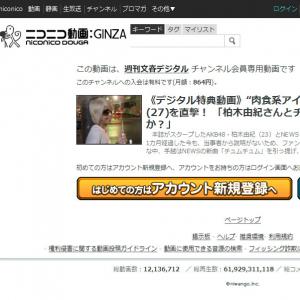 「柏木由紀さんとチュムチュムしましたか?」 週刊文春がNEWSの手越祐也さんを直撃取材・動画も公開中