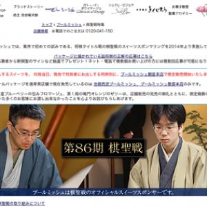 ブールミッシュ、7月4日の将棋棋聖戦第3局のスイーツは当日同時刻に限定発売!