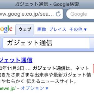 【まめち】『iPhone』の『Safari』でGoogle検索すると右側に変なアイコンが? これが便利すぎる!