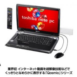業界初! ネット動画がくっきりなめらかノートPCが東芝より新発売