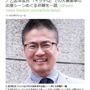 乙武洋匡さん「大島美幸の出産シーンめぐる非難を一蹴」のニュースに「蹴る足ないけどな」とツイート