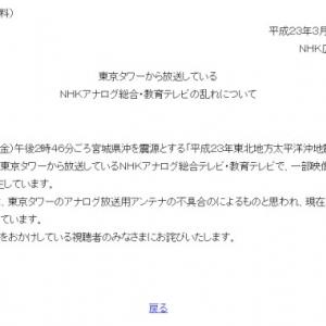 東京タワーが曲がりアナログ放送に乱れ【平成23年東北地方太平洋沖地震】