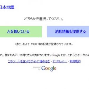 Google が地震発生に伴い人探しサイト「Person Finder: 2011 日本地震」をオープン