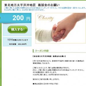 グルーポンから地震義援金を送金できる! 200円で400円分送金可能