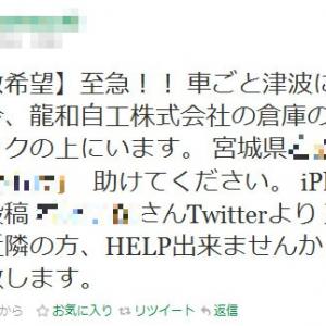 『Twitter』で救出を求める声が拡散「津波に流されてトラックの上にいます助けて」