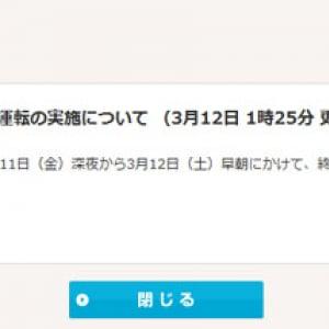 東京メトロが終夜運転を決定! 銀座線・丸ノ内線・半蔵門線・南北線で実施