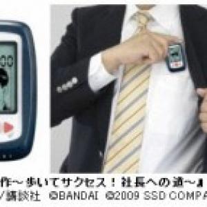 """『課長島耕作』と歩けば""""社長""""になれる? 遊び感覚の歩数計!"""