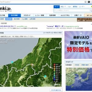 長野県北部で震度6の地震が発生 宮城県沖の地震とは別のもの