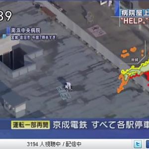 テレビ朝日とNHKラジオ第一も災害放送のネット配信を開始