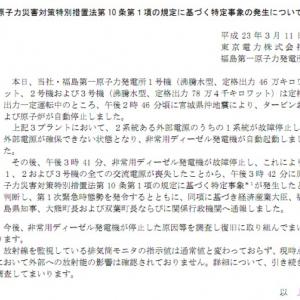 福島原発事故時系列まとめ「福島第一原発3号機中央制御室に明かりがともる」