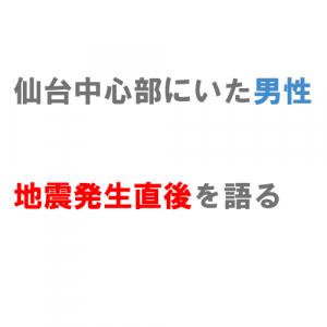 仙台の中心部のビルの8階に居た人とコンタクト成功 地震発生直後を語る
