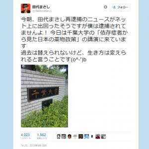 「過去は替えられないけど、生き方は変えられると言うことです」と先月ツイートしていた田代まさしさんが盗撮の疑いで書類送検