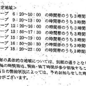 【4:15 暫定追記】東京電力の公式サイトで計画停電の予定発表