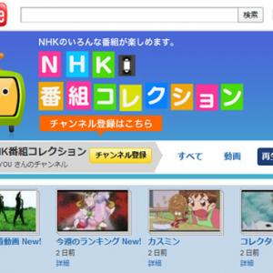 NHKの通常番組を無料視聴できるサイトが話題に