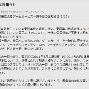 オンラインゲーム『FF11』『FF14』サービスの一時中断が決定