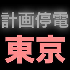 【暫定 3/13(日)21:40版】【東京】計画停電一覧