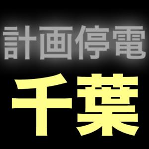 【暫定 3/13(日)21:40版】【千葉】計画停電一覧
