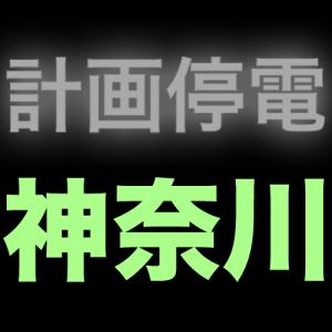 【暫定 3/13(日)21:40版】【神奈川】計画停電一覧