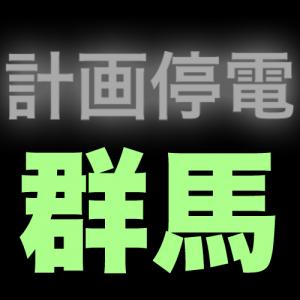 【暫定 3/13(日)21:40版】【群馬】計画停電一覧