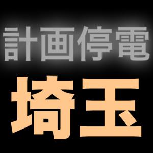 【暫定 3/13(日)21:40版】【埼玉】計画停電一覧