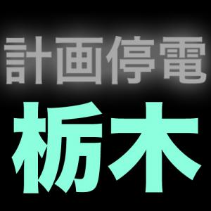 【暫定 3/13(日)21:40版】【栃木】計画停電一覧