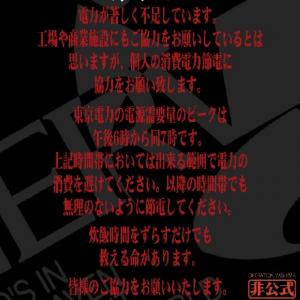 """ネットで話題の""""作戦""""名『Operation Tomodachi(友達作戦)』と『ヤシマ作戦』とは?"""