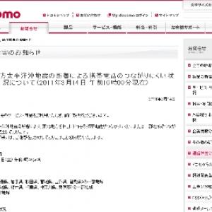 携帯電話主要3キャリアの東北関東大震災による通信障害発表まとめ