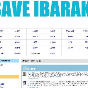 筑波大生ら 茨城の被災地情報のまとめサイト『SAVE IBARAKI』を立ちあげ