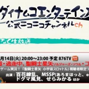 【生放送予告】7月14日(火)20時からは『876TV』!繚乱MSSPせらドグで超逃走中、ゴジラ、星矢をゲーム実況!