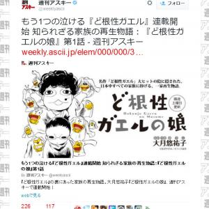 ドラマ『ど根性ガエル』スタート! 作者・吉沢やすみ先生と娘さん・息子さんとのエピソードを描いた漫画にも注目
