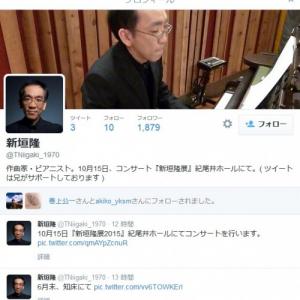 新垣隆さんがTwitterを開始!兄がゴーストツイートか?