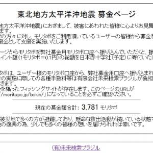 東日本大震災の被災者へ仮想通貨『モリタポ』が募金可能に