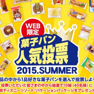 菓子パン界のアベンジャーズ「ヤマザキパン」が人気投票を開始! 一つだけなんて選べないよ!