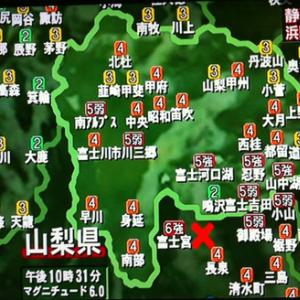 富士宮市でM6.0を観測 浜岡原発には影響なし 津波の心配もなし