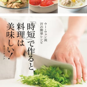 時短料理=強火であおる、ではなかった!~マガジンハウス担当者の今推し本『ウー・ウェン流77の簡単レシピ 「時短」で作ると、料理は美味しい!』