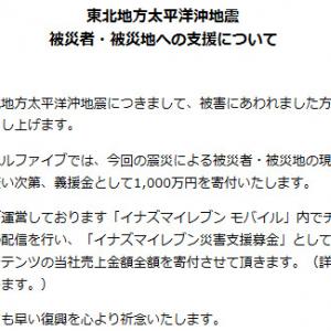 『レイトン教授』のゲーム会社が被災地に1000万円の寄付金