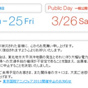 東京国際アニメフェア2011中止を発表 アニメコンテンツエキスポは「幕張メッセと協議中」