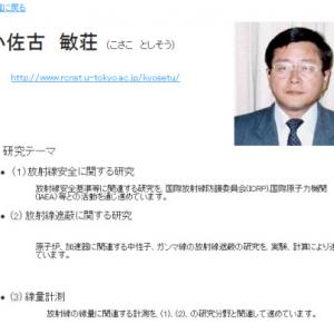 内閣参与に放射線遮蔽に関する研究等をおこなっている小佐古敏荘氏を任命