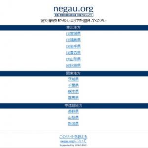 『Twitter』の被災地情報を携帯ウェブで閲覧できる『negau.org』