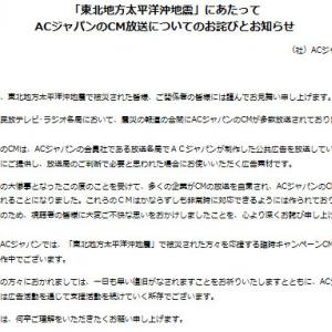 ACジャパンがコマーシャル放送についてお詫び
