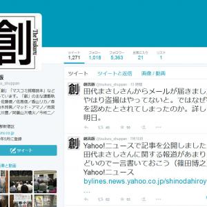 「田代まさしさんからメールが届きました。やはり盗撮はやってないと」月刊『創』がツイート